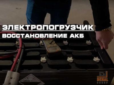 Как восстанавливаются аккумуляторы для вилочных электропогрузчиков