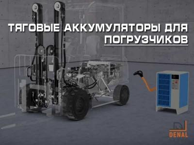 Вилочный электропогрузчик и виды тяговых аккумуляторных батарей к нему