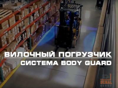 Вилочный погрузчик и защитная система Body Guard