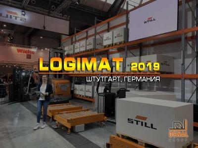 Компания Денал Груп посетила всемирно известную выставку Logimat 2019