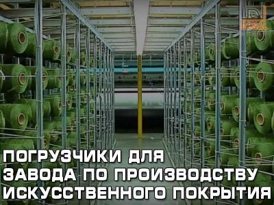 Поставка трех погрузчиков Заводу по производству искусственного покрытия