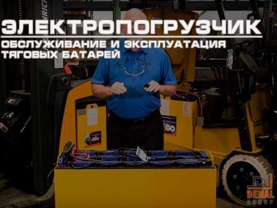 Электропогрузчик — обслуживание и эксплуатация тяговых батарей