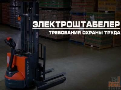 Электроштабелер — требования охраны труда при выполнении работы