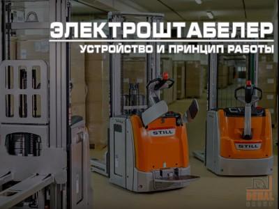 Электроштабелер — устройство и принцип работы
