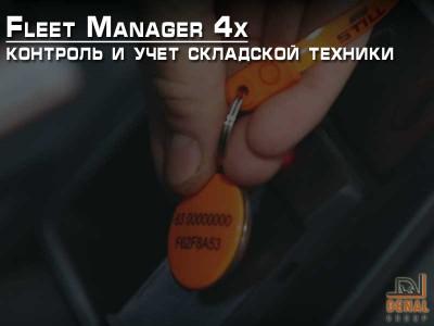 Fleet Manager 4x — эффективный инструмент управления парком погрузчиков