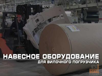 Навесное оборудование для вилочного погрузчика