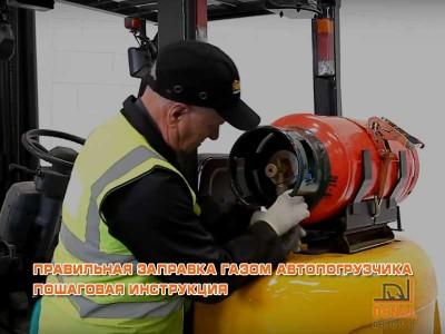 Как заправить газовый погрузчик