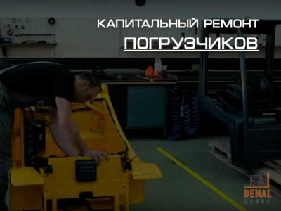 Как проводится капитальный ремонт погрузчиков по гарантии или на общих основаниях