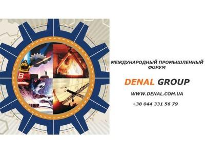 Приглашаем Вас посетить Международный Промышленный Форум