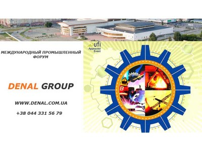 Международный Промышленный Форум 2013 Киев МВЦ