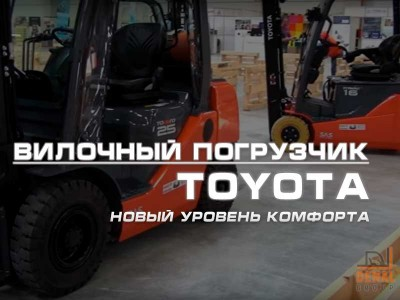 Вилочный погрузчик Toyota — новый уровень комфорта