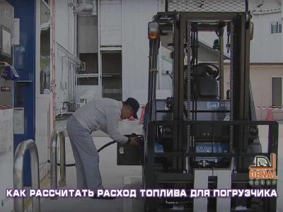 Как рассчитать расход топлива для погрузчика