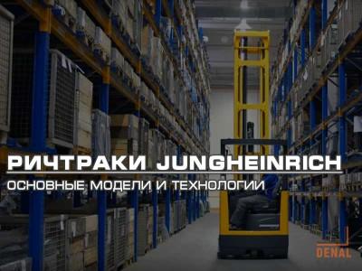 Ричтраки Jungheinrich: основные модели и уникальные технологии