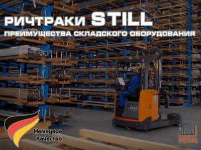 Ричтраки STILL — преимущества и где их купить в Украине