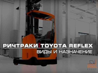 Ричтраки Toyota Reflex: виды и их назначение