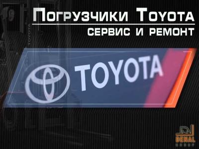 Ремонт и сервис погрузчика Toyota