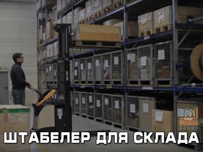 Как правильно выбрать штабелер для склада