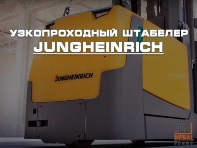 Узкопроходный штабелер Jungheinrich: преимущества использования на современном складе