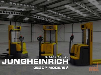 Штабелеры Jungheinrich: обзор всех моделей