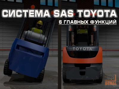 Что такое система SAS Toyota и какие её главные 6 функций