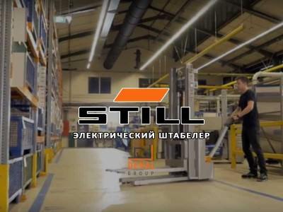 Электрический штабелер STILL - оптимальный вариант для складирования