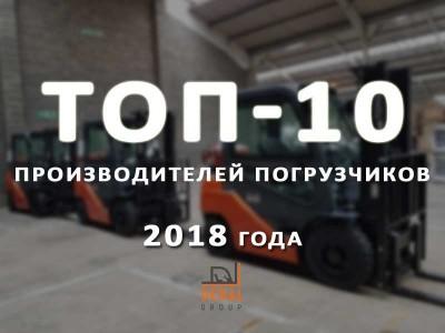 ТОП-10 производителей погрузчиков 2018 года