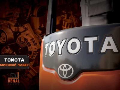 Почему погрузчики Toyota лидируют на мировом рынке