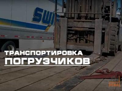 Транспортировка погрузчика к месту эксплуатации