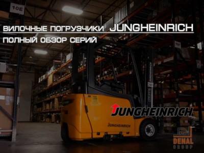 Вилочные погрузчики Jungheinrich: обзор серий