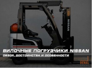 Вилочные погрузчики Nissan – обзор серий, главные достоинства и особенности
