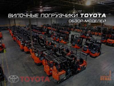 Вилочные погрузчики Toyota: обзор всех моделей