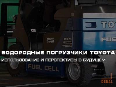 Водородные вилочные погрузчики Toyota: использование сегодня и перспективы в будущем