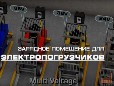 Зарядное помещение для электропогрузчиков: параметры организации и требования безопасности