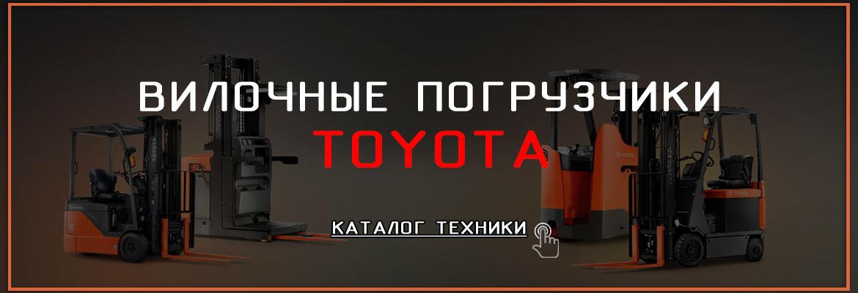 Автопогрузчики Тойота